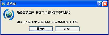 【MT4显示的是英文,怎么设置成中文?】