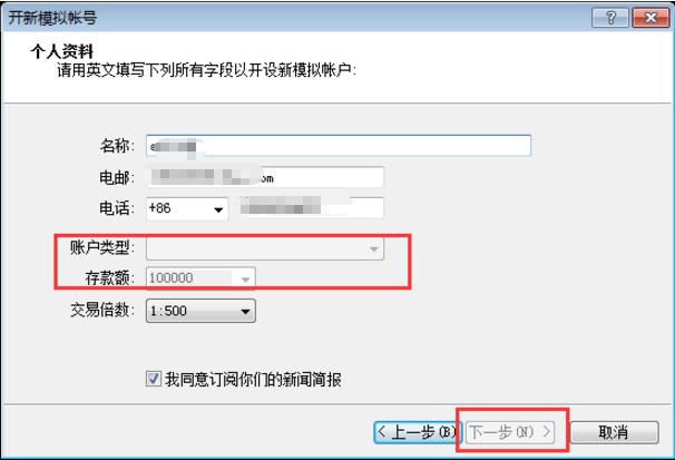 【MT4开通模拟账户开通不了是怎么回事?】